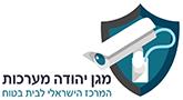 מגן יהודה מערכות